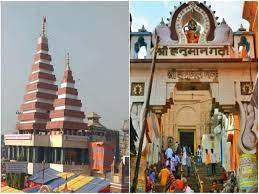अयोध्या हनुमानगढ़ी ने पटना महावीर मंदिर पर किया अपना दावा