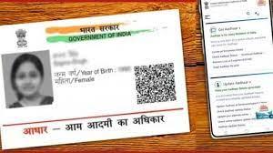आधार कार्ड में जन्म तिथि, पता, नाम में सुधार करवाना अब बेहद आसान