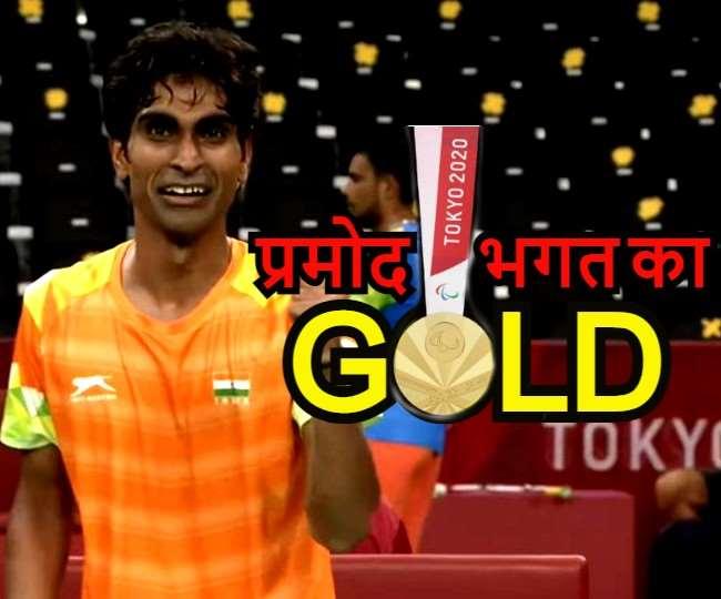 प्रमोद भगत ने बैडमिंटन में रचा इतिहास, भारत को मिला चौथा गोल्ड मेडल.