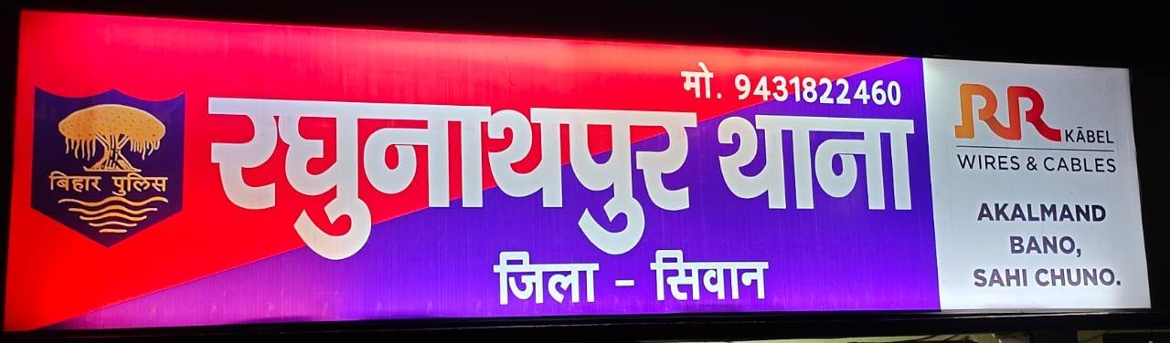 Raghunathpur:पंचायत चुनाव को लेकर हथियारों का सत्यापन जोरो पर, आखिरी डेट 27 सितम्बर