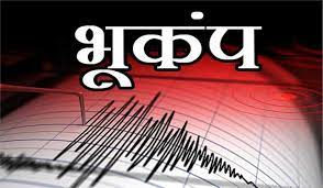 जापान के इबाराकी में भूकंप, रिक्टर स्केल पर 6.2 तीव्रता मापी गई