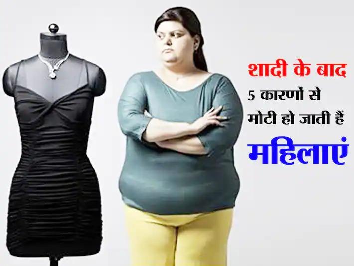 शादी के बाद इन कारणों से मोटी हो जाती हैं औरतें.