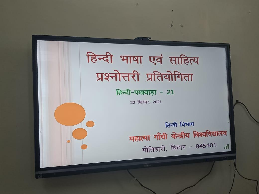 महात्मा गांधी के.वी.वी. में गैर शैक्षणिक कर्मचारियों के लिए हिंदी प्रश्नोत्तरी का हुआ आयोजन.