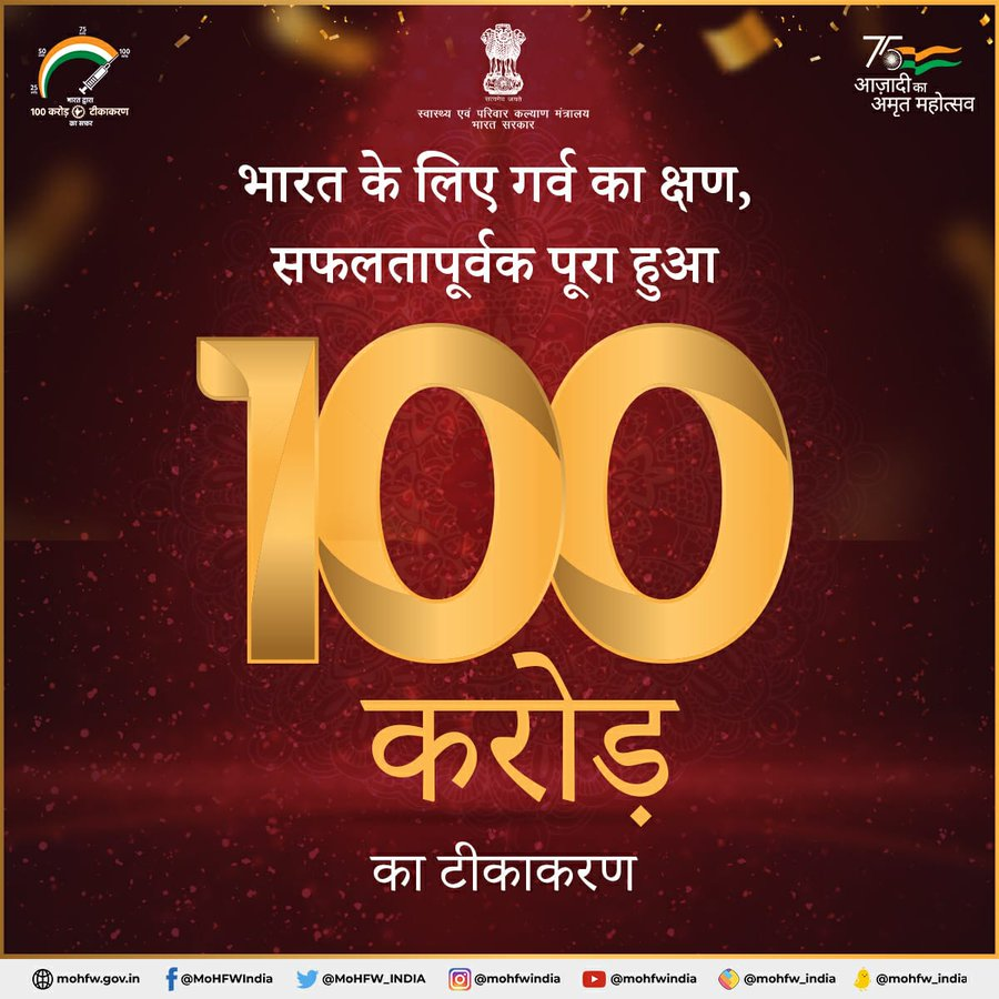 देश के लिए 100 करोड़ के टीकाकरण के क्या मायने हैं–डॉ. रेणु स्वरूप,सचिव, जैव प्रौद्योगिकी विभाग.