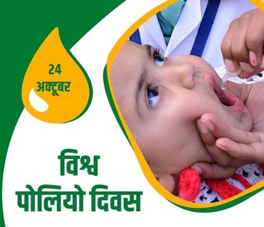 24 अक्टूबर * विश्व पोलियो दिवस पर विशेष