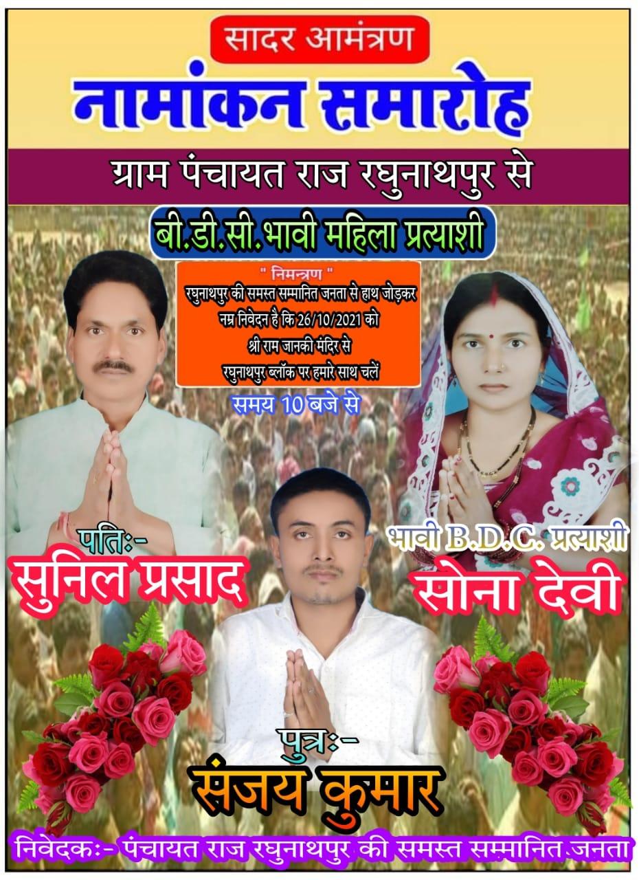 रघुनाथपुर पंचायत से BDC पद की प्रबल उम्मीदवार सोना देवी कल करेंगी नामांकन