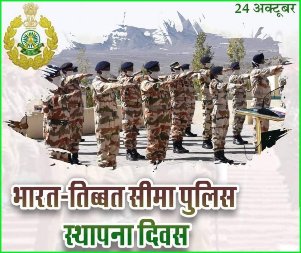 24 अक्टूबर -भारतीय तिब्बत सीमा पुलिस स्थापना दिवस पर विशेष