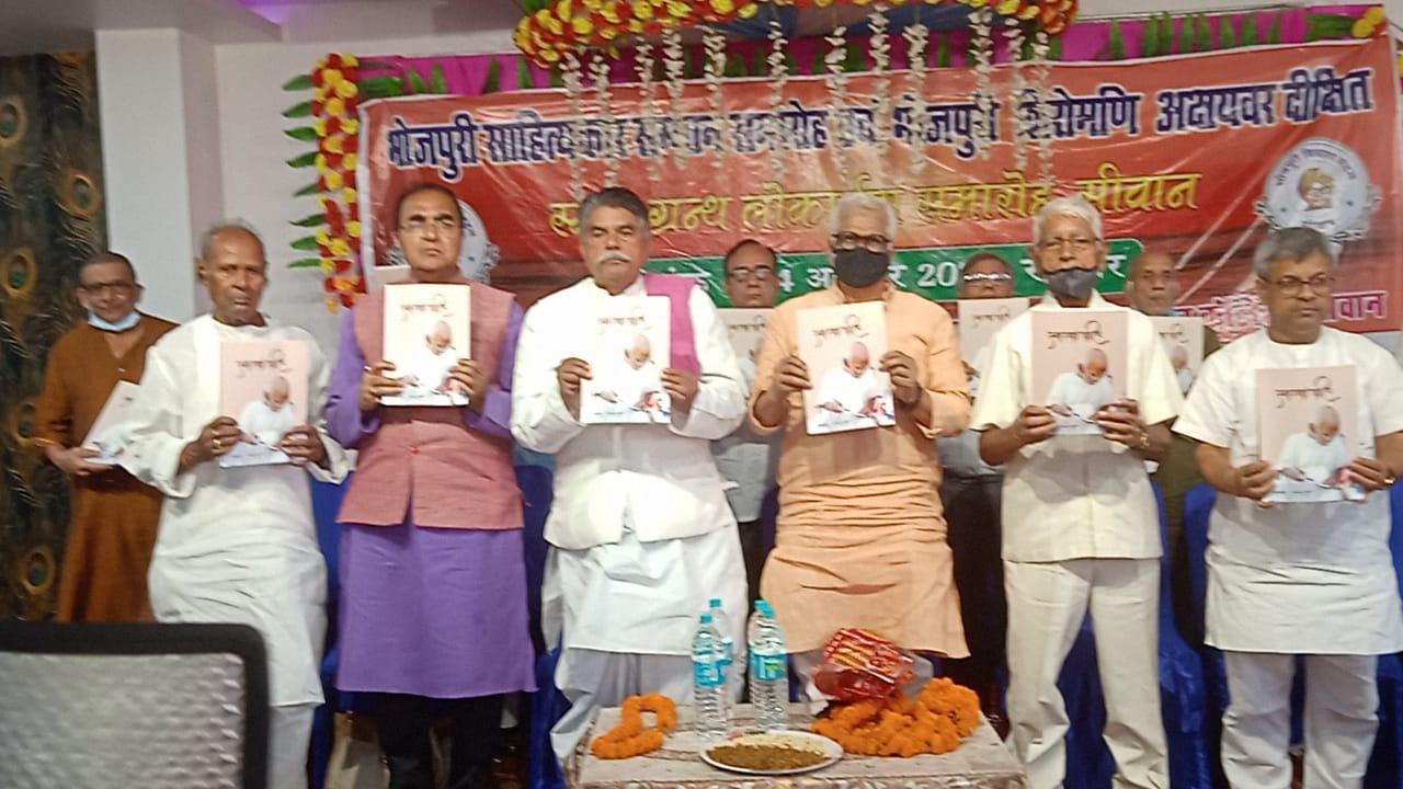 अक्षयवर दीक्षित के स्मृति ग्रंथ लोकार्पण समारोह में जुटे विद्वान.